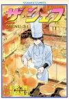 【中古】 ザ・シェフ(31) GC/加藤唯史(著者) 【中古】afb