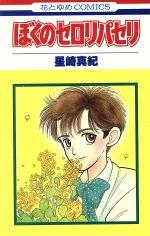 【中古】 ぼくのセロリパセリ 花とゆめC/星崎真紀(著者) 【中古】afb