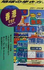 【中古】 香港・マカオ(2001〜2002年版) マカオ 地球の歩き方35/地球の歩き方編集室(編者) 【中古】afb