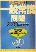 【中古】 一般常識問題(2003年版) 内定一直線! /就職システム研究会(編者) 【中古】afb