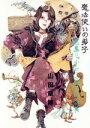 【中古】 魔法使いの弟子 ベルC/山田章博(著者) 【中古】afb