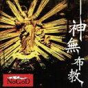【中古】 神無布教 /新興宗教楽団NoGoD(NoGoD) 【中古】afb