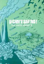 【中古】 the world shoWARIII /U CAN'T SAY NO! 【中古】afb