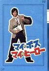 【中古】 マイ★ボス マイ★ヒーロー DVD−BOX /長瀬智也,手越祐也,田中聖 【中古】afb