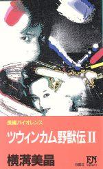 【中古】afbツウィンカム野獣伝(2)FUTABANOVELS408/横溝美晶(著者)