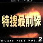 【中古】 特捜最前線 MUSIC FILE VOL.2 /(オリジナル・サウンドトラック) 【中古】afb
