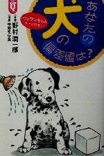 【中古】 あなたの犬の偏差値は? NIKUQシリーズ/野村潤一郎(著者),中野きゆ美(その他) 【中古】afb