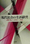 【中古】 現代社会の生活経営 /御船美智子(著者),上村協子(著者) 【中古】afb