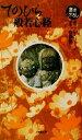 ブックオフオンライン楽天市場店で買える「【中古】 てのひら般若心経 小学館文庫/ひろさちや(その他,佐藤健三(その他 【中古】afb」の画像です。価格は108円になります。