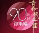 【中古】 青春歌年鑑 90年代 総集編 /(オムニバス),L...