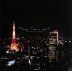 【中古】 tokyo tower o.s.t /溝口肇(音楽) 【中古】afb