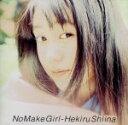 【中古】 No Make Girl /椎名へきる 【中古】afb