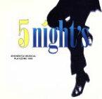 【中古】 ミュージカル プレゾン '98::5 night's /少年隊 【中古】afb
