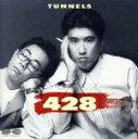 【中古】 428 /とんねるず 【中古】afb