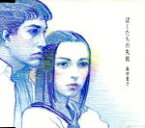【中古】 ぼくたちの失敗   (CCCD) <CCCD> /森田童子 【中古】afb