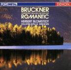 【中古】 ブルックナー:交響曲第4番《ロマンティック》 /ヘルベルト・ブロムシュテット,ドレスデン・シュターツカペレ 【中古】afb