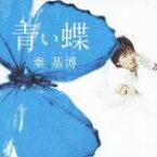 【中古】 青い蝶(初回生産限定盤)(DVD付) /秦基博 【中古】afb