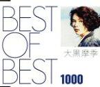 【中古】 BEST OF BEST 1000 大黒摩季 /大黒摩季 【中古】afb