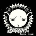【中古】 羊でおやすみシリーズVol.10「僕が数えてもいいの?」 /鈴村健一/平川大輔 【中古】afb