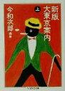 【中古】 新版大東京案内(上) ちくま学芸文庫/今和次郎(編者) 【中古】afb