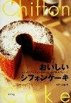 【中古】 おいしいシフォンケーキ はじめてでもふんわり焼けるコツと簡単アレンジ /田中玉緒(著者) 【中古】afb