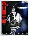 【中古】 十二代市川団十郎 /薄井大還(その他) 【中古】afb