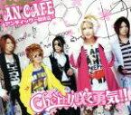 【中古】 Cherry咲く勇気!!(初回生産限定盤)(DVD付) /アンティック−珈琲店− 【中古】afb