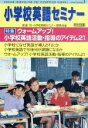 【中古】 小学校英語セミナー(No.1) /影浦攻(著者) 【中古】afb