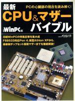 【中古】 最新 CPU&マザー バイブル /石井智明(編者) 【中古】afb