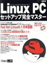 ブックオフオンライン楽天市場店で買える「【中古】 LinuxPCセットアップ完全マスター /ANT書籍編集部(著者 【中古】afb」の画像です。価格は110円になります。
