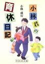 ブックオフオンライン楽天市場店で買える「【中古】 小林君の育休日記 /小林成行(著者 【中古】afb」の画像です。価格は198円になります。