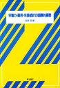 【中古】 労働力・雇用・失業統計の国際的展開 /岩井浩(著者) 【中古】afb