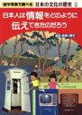 【中古】 日本人は情報をどのように伝えてきたのだろう 絵や写真で調べる日本の文化の歴史 /PHP研究所(著者) 【中古】afb