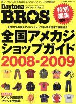 【中古】 全国アメカジショップガイド(2008−2009) /実用書(その他) 【中古】afb