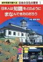 【中古】 日本人は知識をどのようにまなんできたのだろう 絵や写真で調べる日本の文化の歴史 /PHP研究所(著者) 【中古】afb