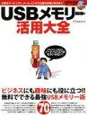 ブックオフオンライン楽天市場店で買える「【中古】 USBメモリー活用大全 /情報・通信・コンピュータ(その他 【中古】afb」の画像です。価格は198円になります。