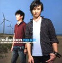 【中古】 EVER BLUE /redballoon 【中古】afb
