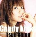 【中古】 Candy kicks /辻詩音 【中古】afb