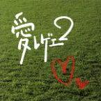 【中古】 愛レゲエ2 /(オムニバス),INFINITY16,導楽,MICKY RICH,PANG,BIG BEAR,G2,PETER MAN 【中古】afb