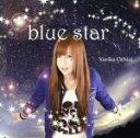 【中古】 blue star /落合祐里香 【中古】afb