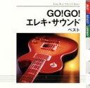 【中古】 GO!GO!エレキ・サウンド ベスト /SUPER ADVENTURES/モト冬樹 【中古】afb