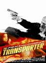 【中古】 トランスポーター /(関連)トランスポーター,ジェイソン・ステイサム,