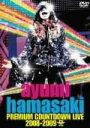 【中古】 ayumi hamasaki PREMIUM COUNTDOWN LIVE 2008−2009 A /浜崎あゆみ 【中古】afb