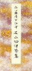 【中古】 石山切伊勢集 /藤原公任筆伝(著者) 【中古】afb