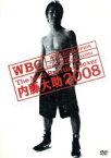 【中古】 The Most Exciting Boxer内藤大助2008 /内藤大助 【中古】afb