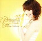 【中古】 Princess Primp! /橋本みゆき 【中古】afb