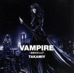 【中古】 VAMPIRE〜誘惑のBlood〜/ヤッターマンの歌(Aタイプ) /高見沢俊彦 【中古】afb