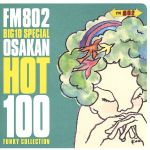 【中古】 FM802 BIG10 SPECIAL OSAKAN HOT100 FUNKY COLLECTION /(オムニバス) 【中古】afb
