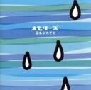 【中古】 メモリーズ〜涙あふれても /(オムニバス),久保田利伸,PRINCESS PRINCESS,沢田知可子,中西圭三,中西保志,崎谷健次郎,郷ひろみ 【中古】afb