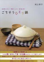 【中古】 ごちそうひとり鍋 食材使いまわし!野菜たっぷり!毎日違う味! /村上祥子(著者) 【中古】afb